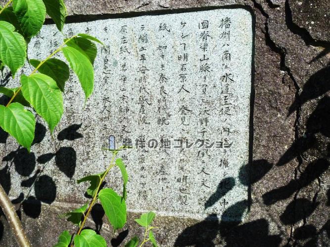 杉原紙発祥之地 - 発祥の地コレクション