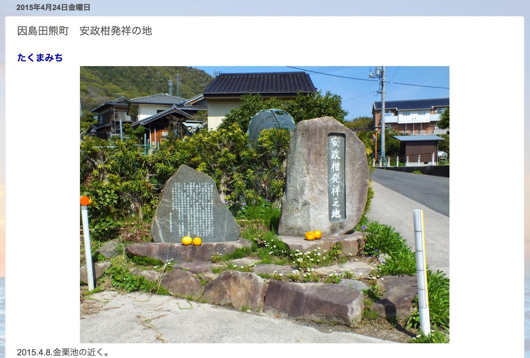 夕凪亭別館(写真館)__因島田熊町 安政柑発祥の地.jpg