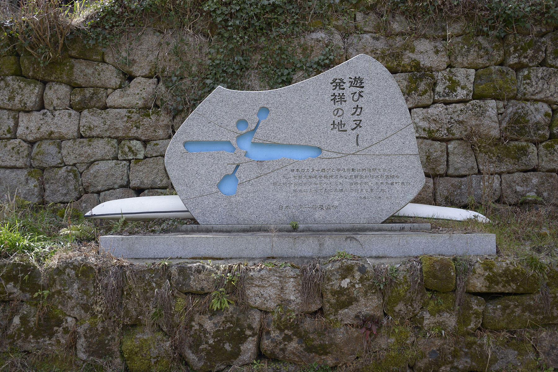 笠置町遊びカヌー発祥の地