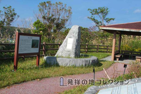 沖縄県茶発祥の地
