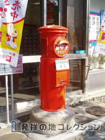 絵手紙発祥の地 狛江
