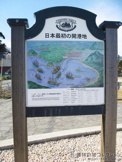 1008日本最初の開港地
