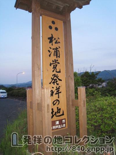 141松浦党発祥の地