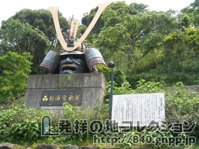 657松浦党水軍