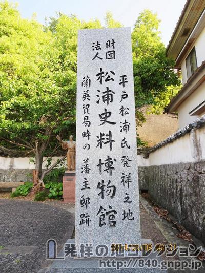 905平戸松浦氏発祥之地