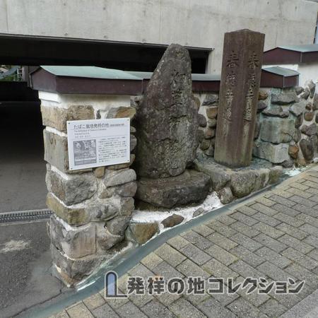 烟草初植地 石碑(中央)と説明板