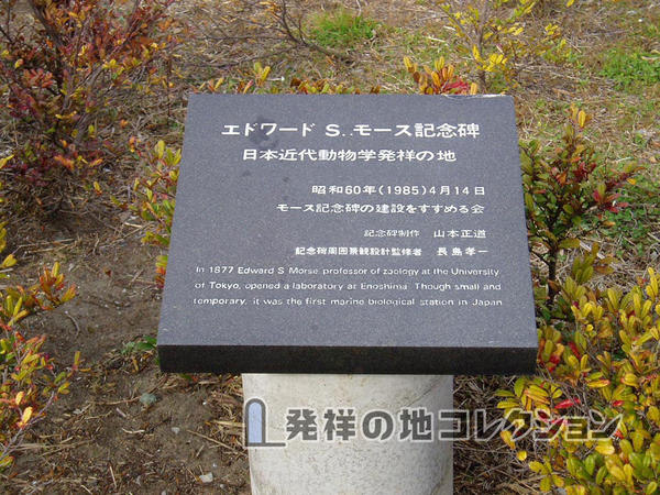 日本近代動物学発祥の地