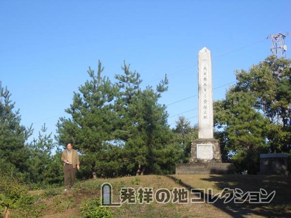 大日本スキー発祥記念碑