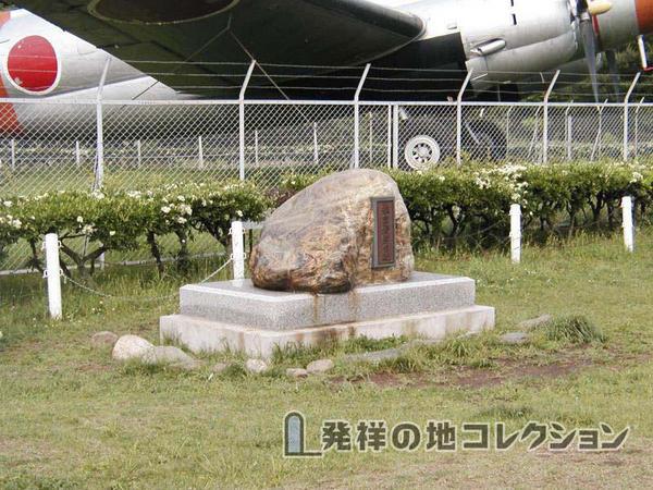 航空発祥の地