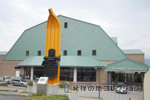 野沢温泉スキー発祥の碑