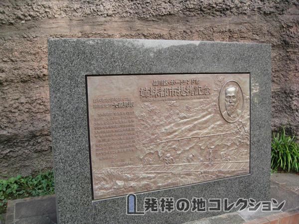 日本考古学発祥の地 大森貝塚遺跡庭園