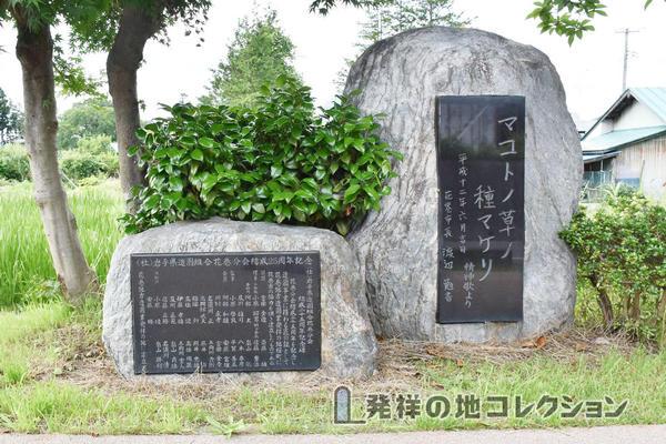 花巻地方造園業発祥の地桜町