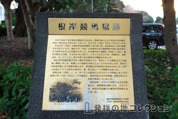 日本最初の近代競馬場