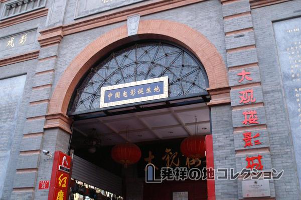 中国电影诞生地
