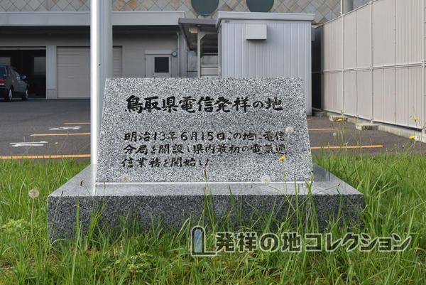 鳥取県電信発祥の地