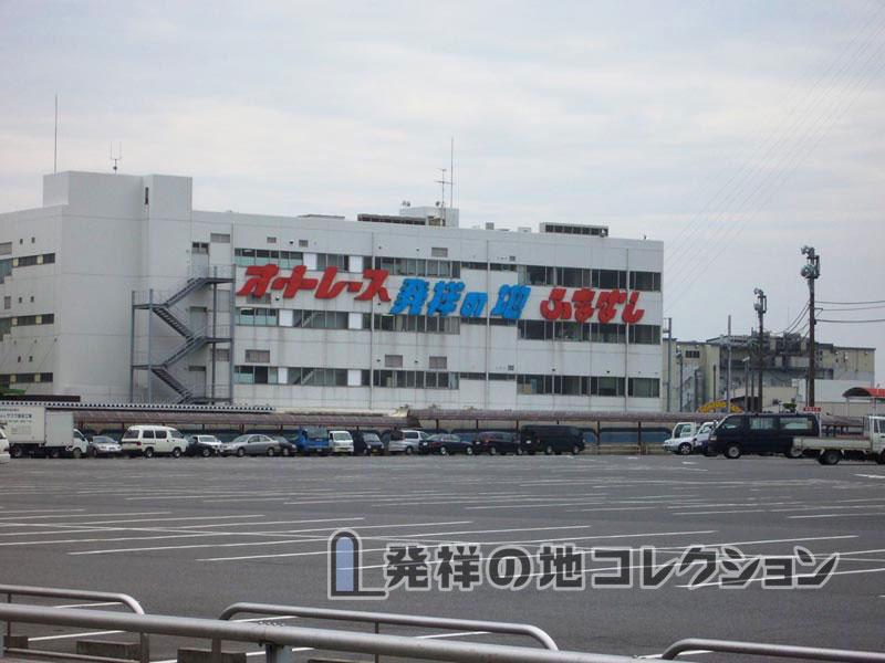船橋オートレース