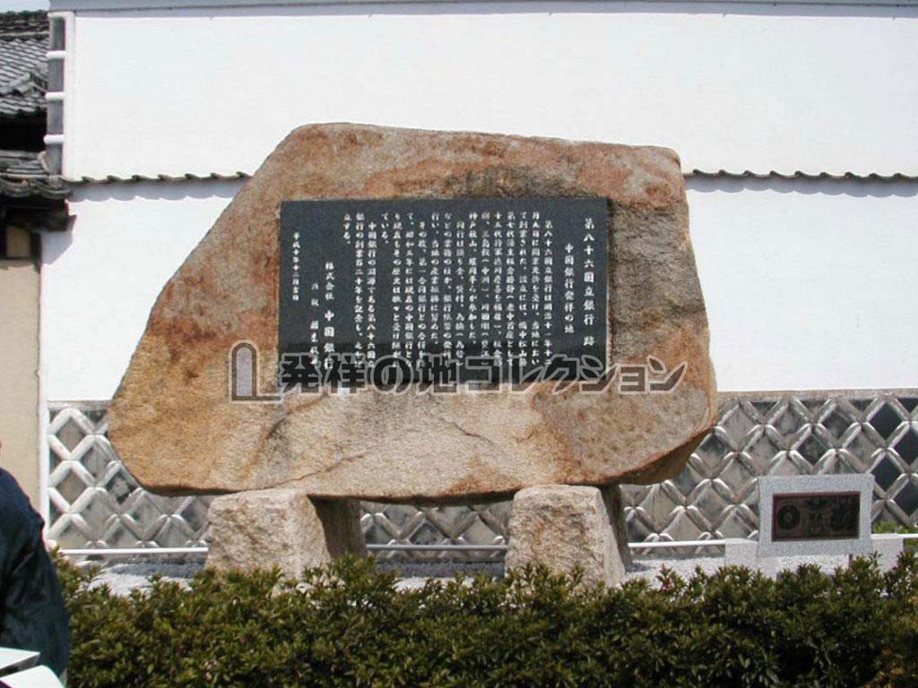 中国銀行発祥の地 - 発祥の地コレクション