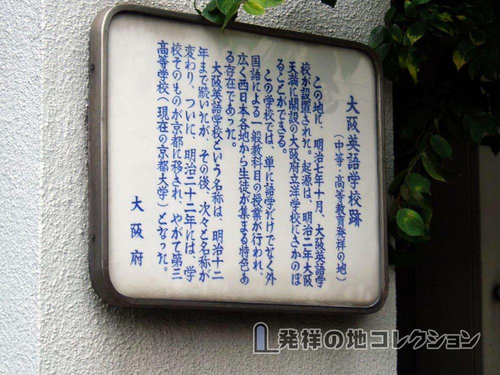 大阪英語学校跡
