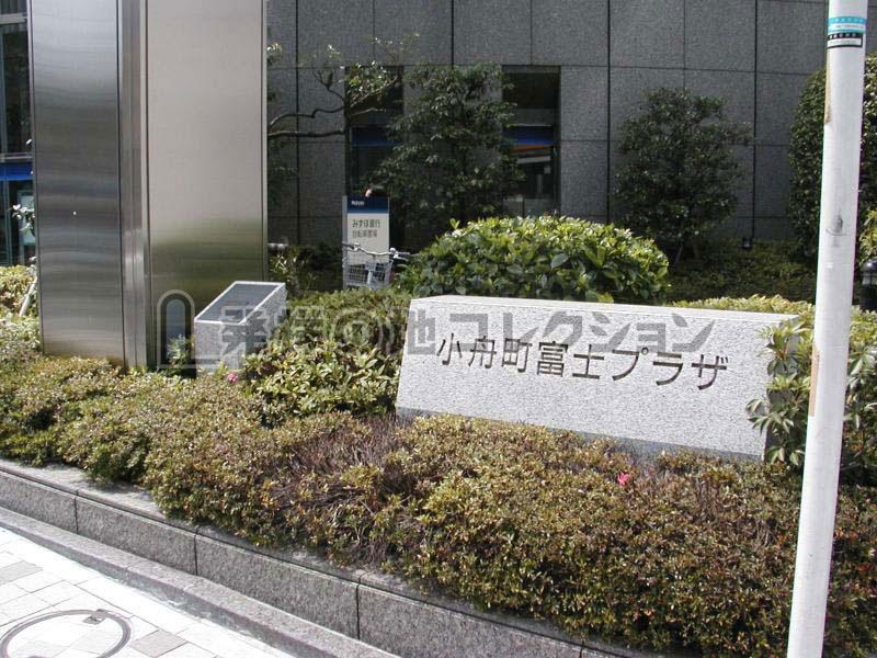 富士銀行創業の地 - 発祥の地コレクション