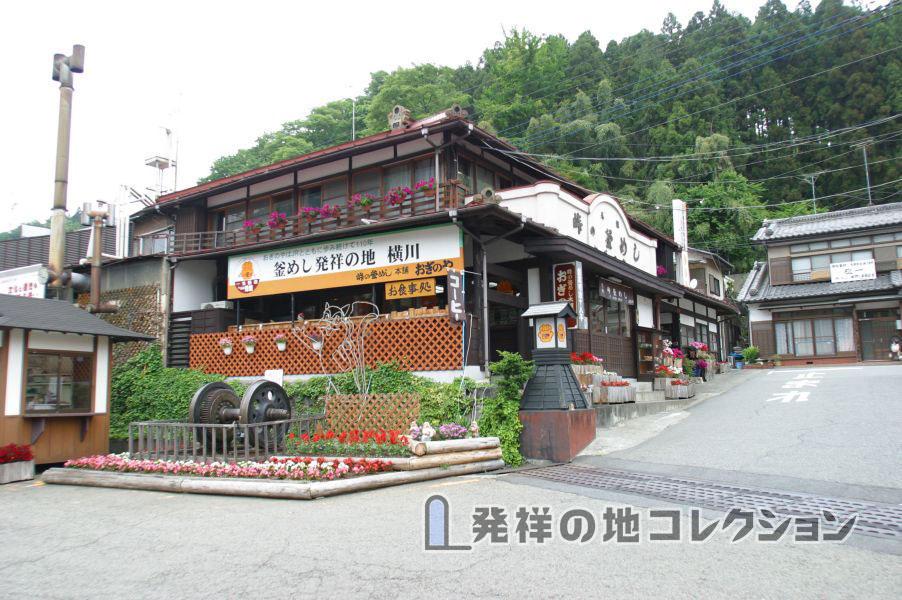 釜飯発祥の地横川