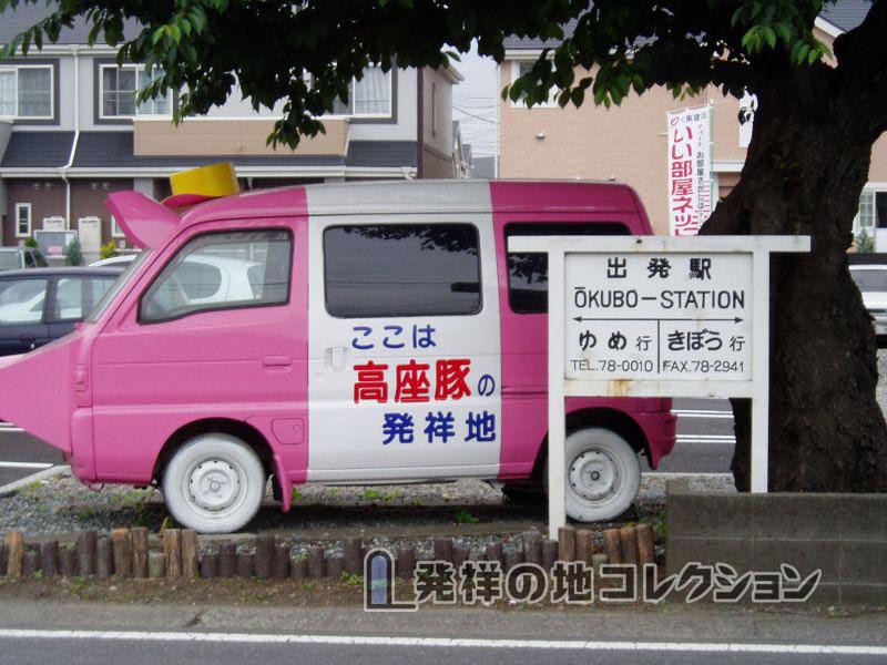 高座豚の発祥地 とんちゃん号と駅表示
