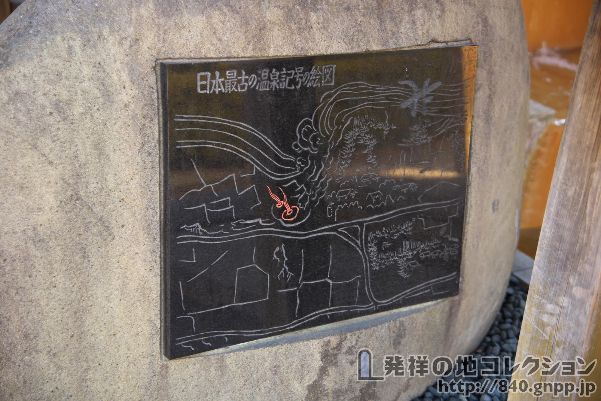 日本最古の温泉記号発祥の地記念碑