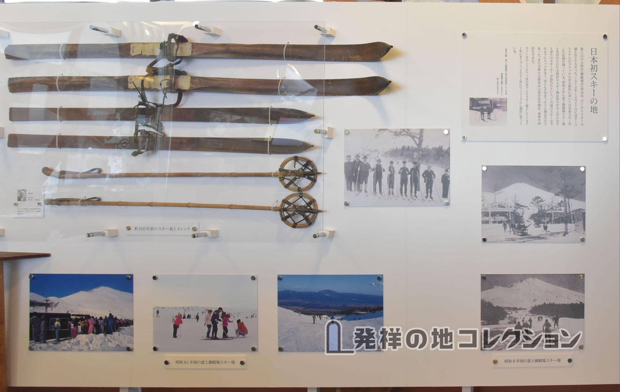 日本初スキーの地 説明パネル