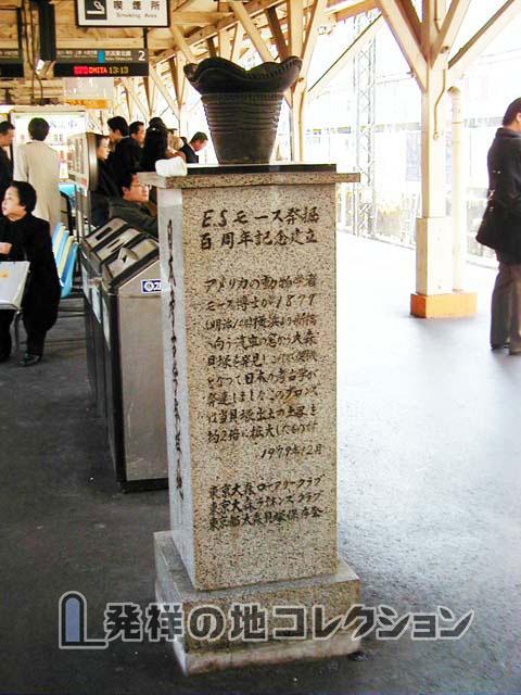 日本の考古学発祥の地