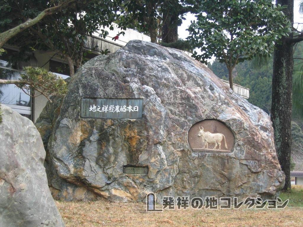 日本酪農発祥之地