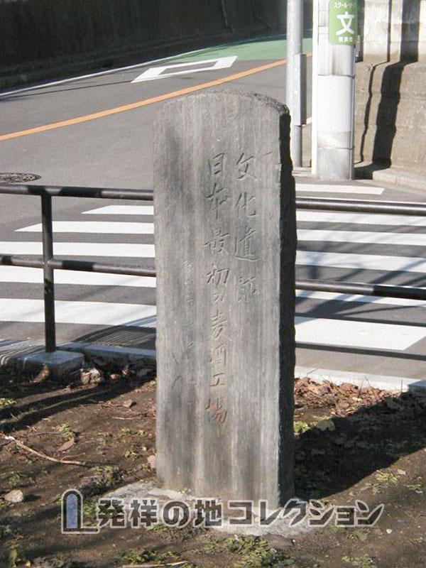 日本最初の麦酒工場