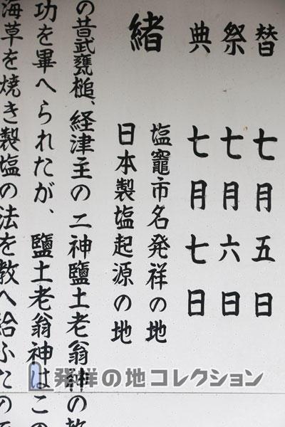 日本製塩起源の地