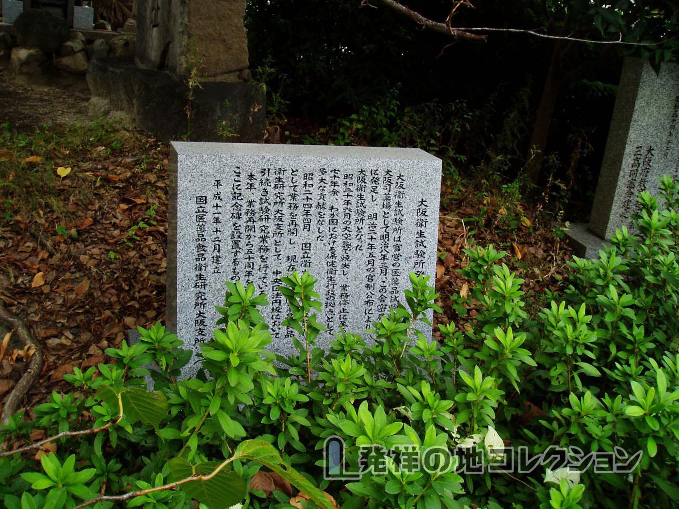 大阪衛生試験所発祥の地