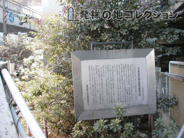 002渋谷区近代学校教育発祥の地(2002)