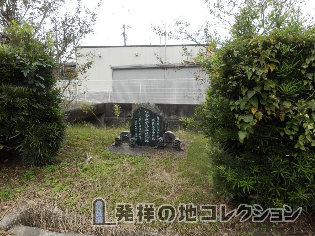 静岡県国民健康保険発祥地